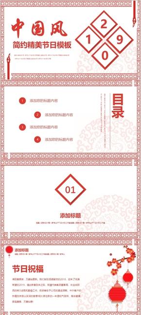 【简约中国风】节日祝福庆祝喜庆剪纸创意通用模板