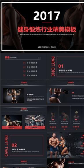 【健身锻炼】体育健身运动健康器械行业推广创业融资精美模板