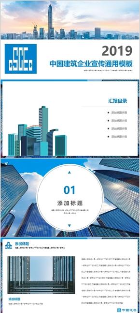 【中国建筑】建筑行业房地产公司宣传企业简介通用模板