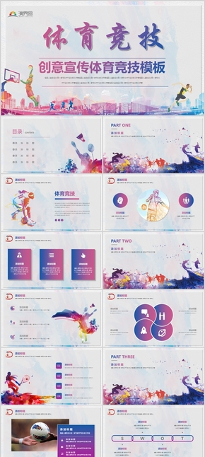 【体育竞技】创意运动比赛体育竞技宣传策划模板