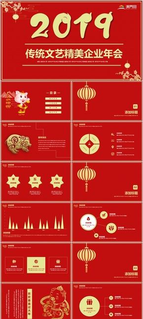 【喜庆剪纸】金色猪年春节剪纸年终总结企业年会高端通用模板