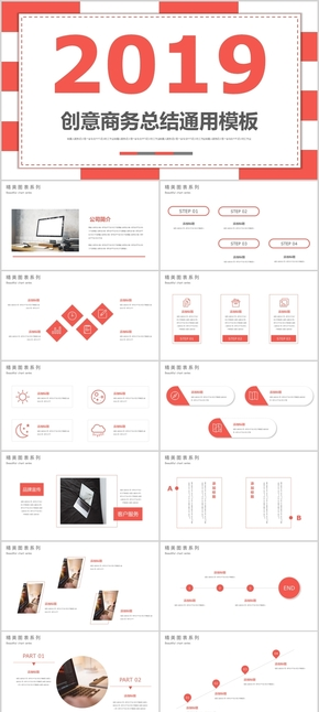 【商务总结】2019创意全新年终总结部门汇报项目计划书模板