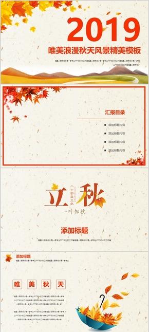 【一叶知秋】金黄秋季风景通用精美项目策划工作总结模板