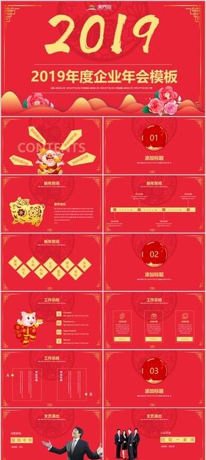 【创意春节】精美企业年会节日庆典公司年终总结工作计划模板