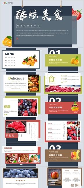 【酷炫美食】家乡特产水果蔬菜宣传推广模板