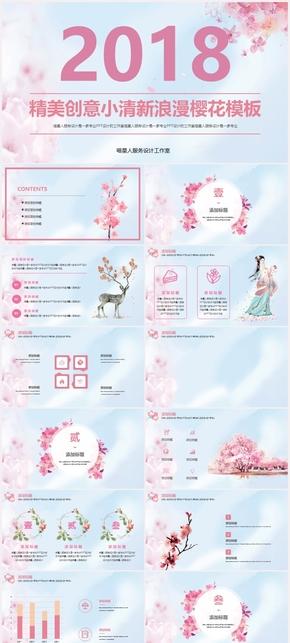 【浪漫樱花】唯美爱情表白婚姻恋爱策划展览产品推广通用模板