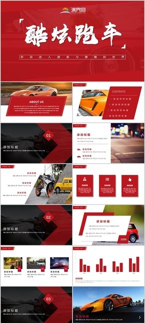 【超級汽車】酷炫跑車路演賽車宣傳海報新能源汽車推廣模板