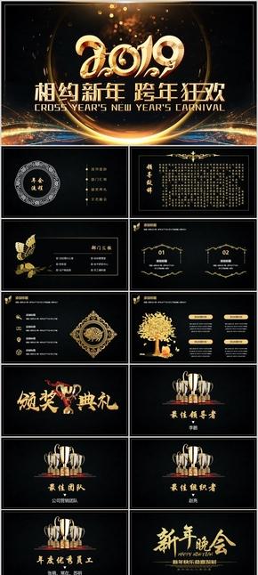 【高端年会】金色高端公司企业年会元旦春节年终总结文艺演出模板