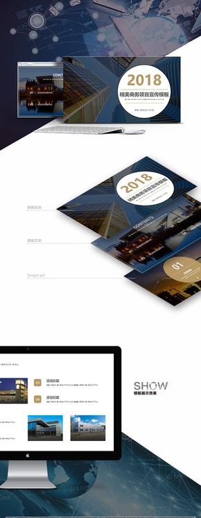 【金色商务】商业合作融资咨询公司简介业务推广工作计划模板