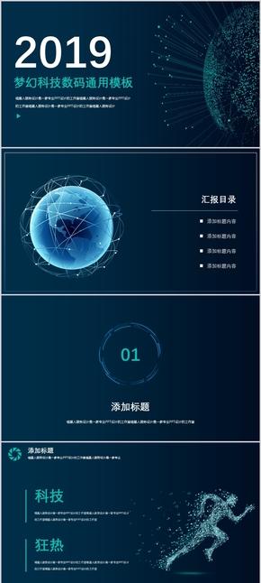 【炫酷科技】数码信息IT行业通用工作总结项目计划模板
