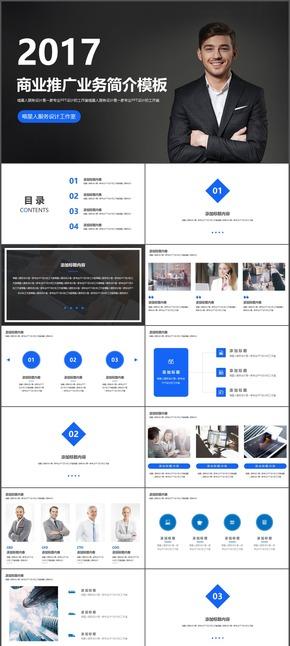 【商业推广】公司简介产品介绍业务推广商务合作金融投资精美模板