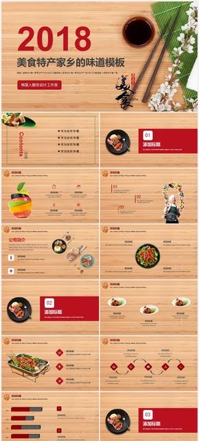 【时尚美食】火锅美食特产宣传创业计划书舌尖上的中国精美模板