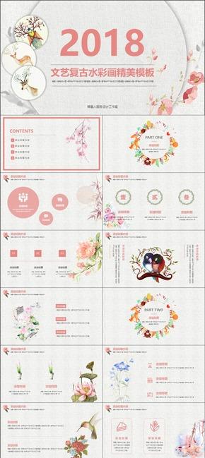 【复古水彩画】商业推广中国风水彩画创意工作总结商务报告模板