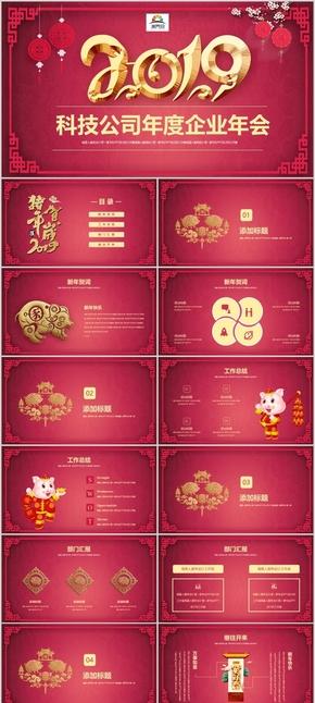 【喜庆年会】元旦春节节日庆典公司年会员工表彰文艺演出通用模板