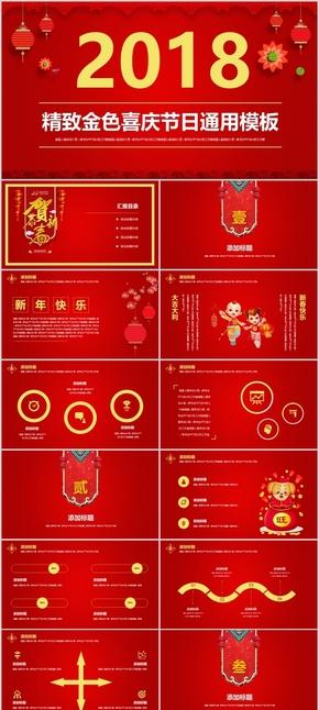 【精致节日】年终总结企业年会节日庆典元旦春节年终计划精美模板