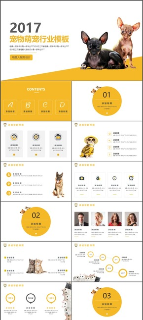 【宠物萌宠】可爱行业推广工作计划商业连锁动物世界精美模板