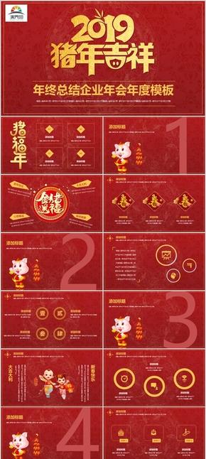 【喜庆中国风】公司年会年终总结工作计划部门汇报新年快乐模板