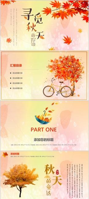 【唯美秋天】创意绘画手绘风格项目总结答辩培训咨询模板