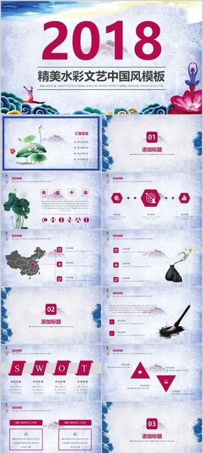 【水彩文艺中国】水墨创意江南水乡创意工作总结项目汇报模板