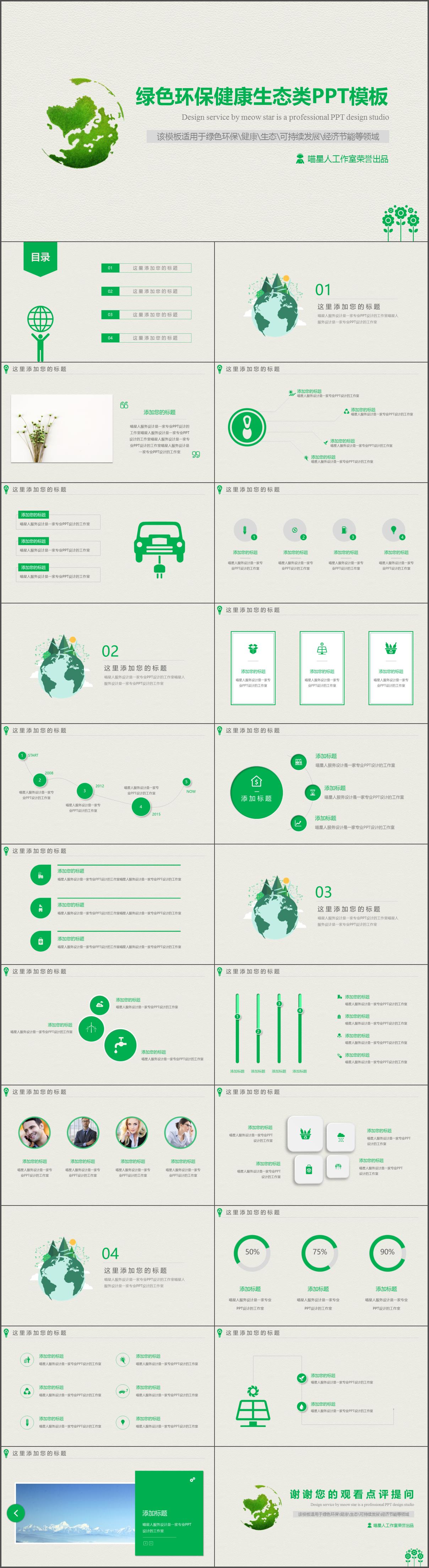 """免费ppt模板【生态环保】公益宣传生态环保工作计"""""""