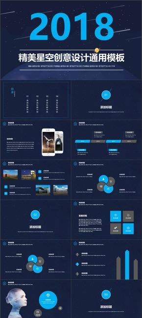 【梦幻星空】精美创意星空酷炫工作总结商业汇报路演创业计划书