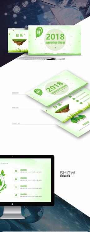 【清新环保】项目策划咨询绿色环保可持续发展能源介绍精美模板