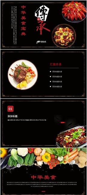 【美食宣传】饭店美食广场传统小吃特色火锅餐饮项目推广模板
