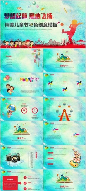 【童心飞扬】快乐精美六一儿童节精美童年幼儿园小学成长档案模板