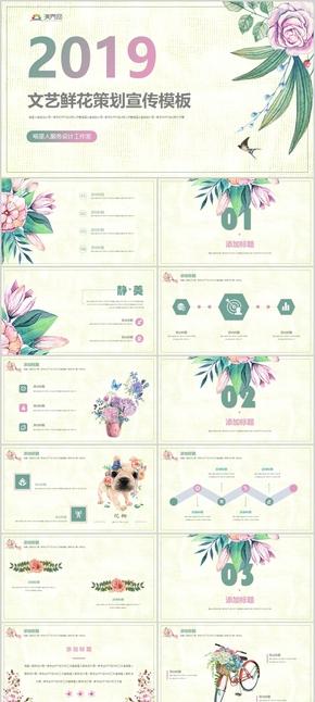 【文艺鲜花】唯美精美鲜花店宣传促销精美模板