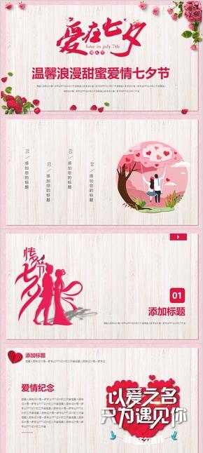 【浪漫情人节】七夕婚姻恋爱表白纪念日精美模板