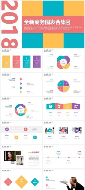 【通用商务】工作总结商务汇报年终计划企业策划咨询商业展览模板