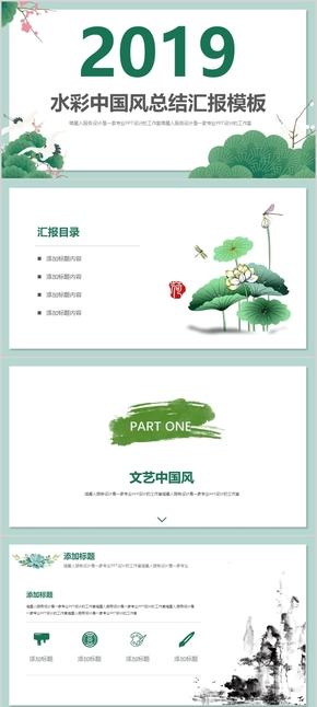 【水彩中国风】精美创意典雅工作总结毕业答辩项目策划通用模板