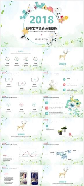 【簡約小花】精美清新簡約創意小花通用工作總結畢業答辯年終匯報模板