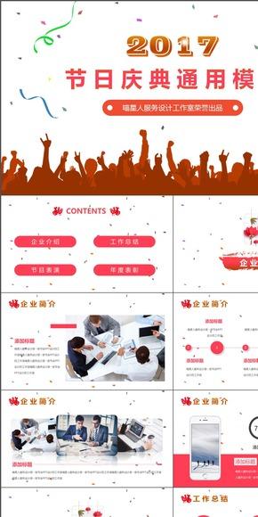 【节日庆典】鸡年公司年会颁奖庆典纪念日元旦春节年终总结喜庆模板