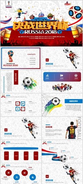【决战世界杯】世界超级足球联赛体育运动竞技奥运会通用模板