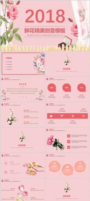 【浪漫手绘】精美婚恋爱情表白婚姻纪念日情人节商业创意模板