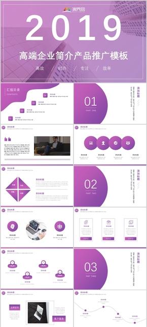 【简约总结】2019全新商务总结企业文化创业计划书模板
