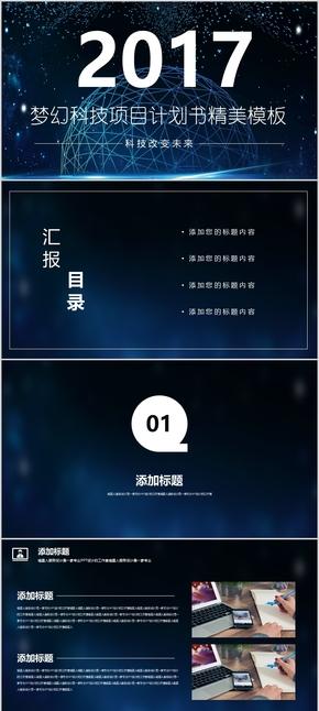 【梦幻科技蓝】精致商务工作总结项目融资商业计划书公司介绍模板