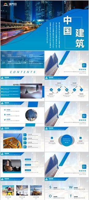 【城市建筑】简约高端城市宣传房屋建筑行业简介模板