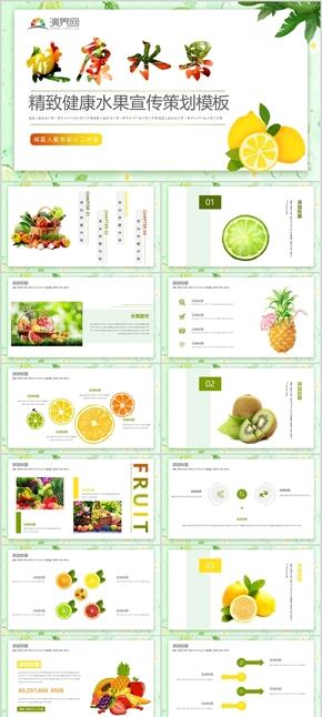 【健康水果】水果店健康养生宣传策划超市促销精美模板