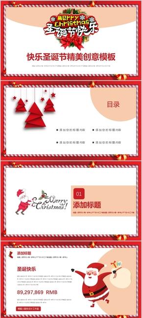 【快乐圣诞】精美创意圣诞节外国节日创意卡通模板