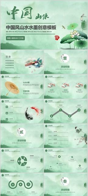【山水水墨】精致中国风水彩墨典雅文艺通用课件工作总结模板