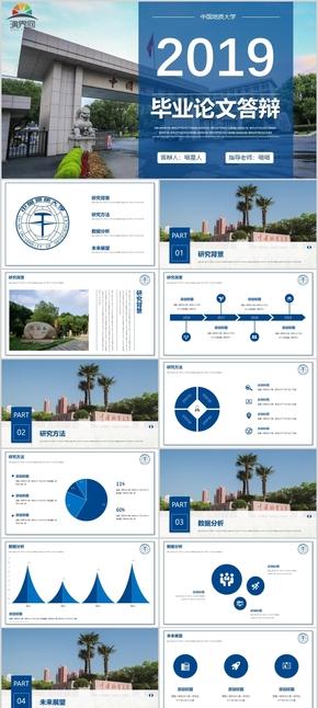 【毕业答辩】中国地质大学学生论文答辩开题报告研究课题汇报模板