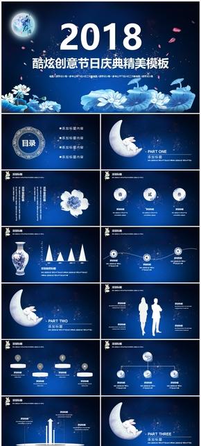 【夢幻藍節日】精美通用節日慶典中秋元旦春節慶祝公司年會模板