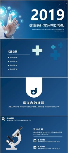 【健康医疗】医院救死扶伤保健行业体检护士医生述职通用模板