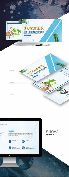 【清凉一夏】项目汇报公司简介业务推广年终总结精美通用模板