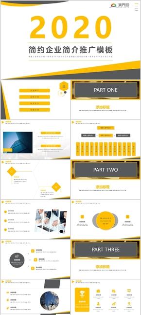 【简约商务】高端商务策划企业简介通用模板