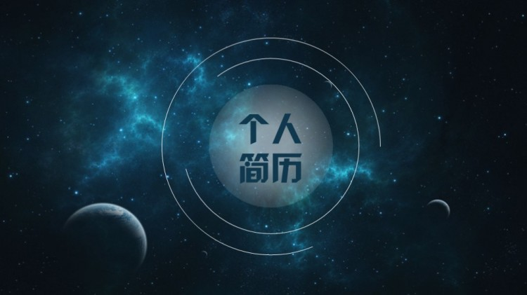2016商务大气梦幻星空高端个人简历ppt模板图片