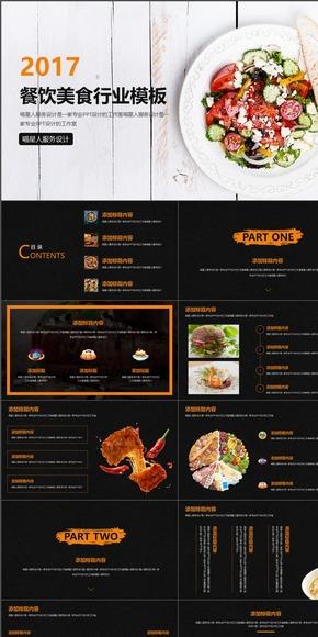 【酷炫美食】餐饮美食特色小吃美食行业创业融资行业宣传食品饮料模板