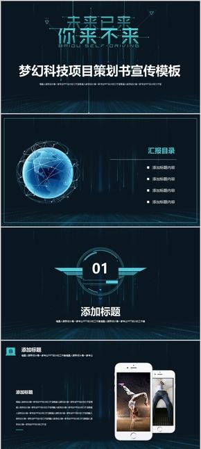 【梦幻科技风】精美创意IT行业科技项目计划书策划咨询模板